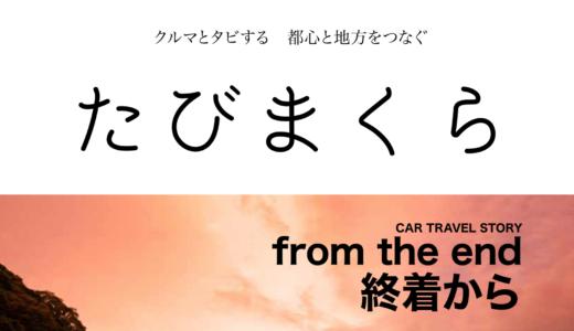 """【発表】JCTA広報誌""""たびまくら""""創刊"""
