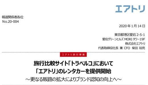 【会員NEWS】エアトリ×トラベルコが連携を開始