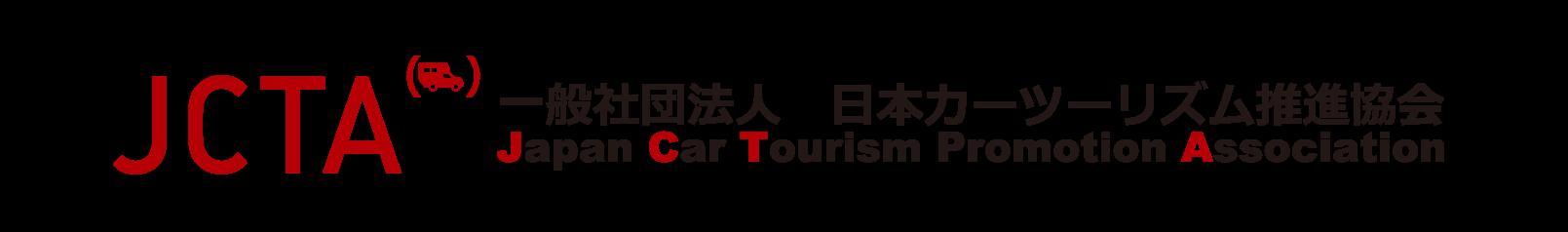 一般社団法人日本カーツーリズム推進協会-JCTA
